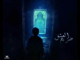 أحمد كامل - ضريح العشق || ahmed kamel -  dare7 el.3eshk