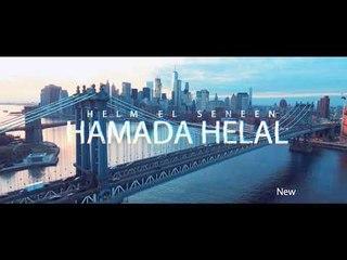 Hamada Helal - Helm El Senin Teaser (Soon) | (حمادة هلال - حلم السنين ( قريبا