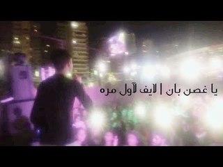 يا غصن بان - يا غصن بان ''لايف  | حفله الأسكندريه 24/8