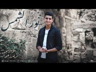 نور الشمس - يحيي علاء | Nour EL Shams - Yahia Alaa