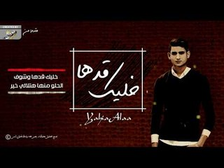 خليك قدها - يحيي علاء | 5lek 2dha - Yahia Alaa