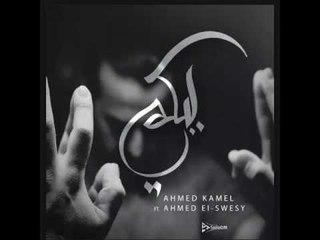أحمد كامل - أحمد السويسى - ببكى || Ahmed kamel ft. Ahmed elswesy - babky