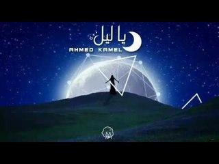 أحمد كامل - ياليل    Ahmed kamel - ya leeel