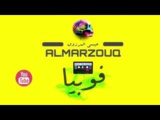Essa Almarzoug - Phobia (Official Audio)   عيسى المرزوق - فوبيا - أوديو