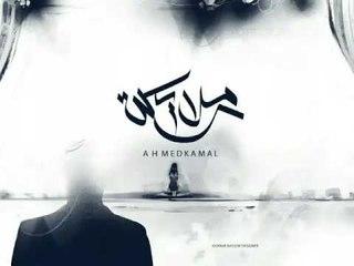 أحمد كامل - ملايكة || Ahmed kamel - malaika