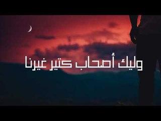 Ahmed Kamel - Gawbna yalail Ft Khaled Essam - أحمد كامل - جاوبنا ياليل مع خالد عصام