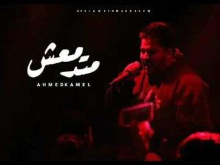 أحمد كامل - متدمعش || Ahmed kamel - madam3sh