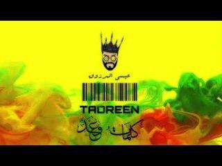Essa Almarzoug - Tadren (Official Audio)   عيسى المرزوق - تدرين - أوديو