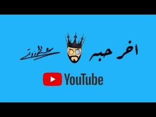 Essa Almarzoug - Akher Haba (Official Audio)   عيسى المرزوق - اخر حبه - أوديو