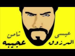 Essa Almarzoug - Thamen Ajeba (Official Audio)   عيسى المرزوق - ثامن عجيبه - أوديو