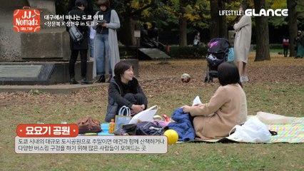 [JJ노마드] 힙통령 장문복X성현우의 꽁냥꽁냥 대구&도쿄여행