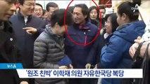 '아수라장' 된 복당 회견…기자실에 갇힌 이학재