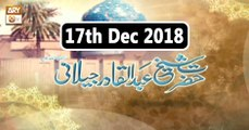 Hazrat Sheikh Abdul Qadir Jilani - 17th December 2018 - ARY Qtv