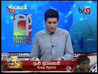 Derana Aruna 19/12/2018
