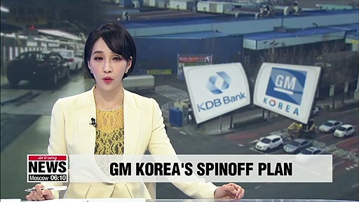 Korea Development Bank says it supports GM Korea's R&D separation plan