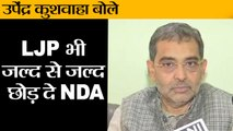 #BiharNews उपेंद्रकुशवाहा बोले, LJP भी जल्द से जल्द छोड़ दे NDA II Upendra Kushwaha warns NDA
