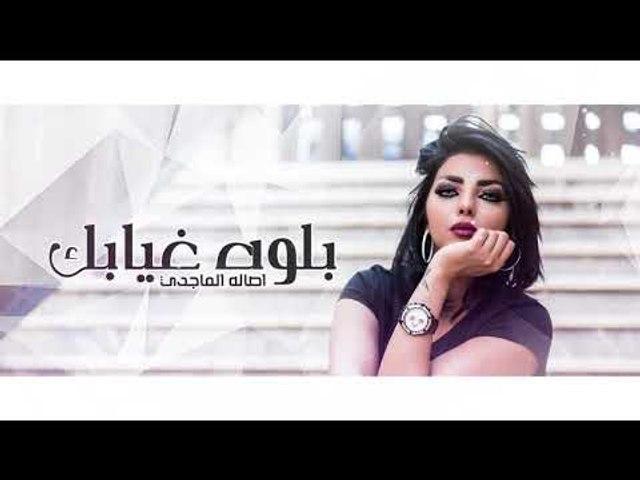 Assala Al Majidi – Blwa Ghyabk (Exclusive)  اصاله الماجدي  -  بلوه غيابك (حصريا)  2018