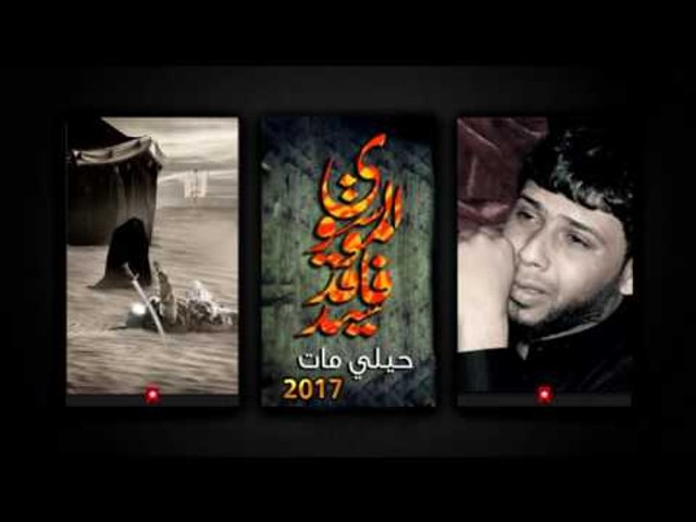 حصريا .. سيد فاقد الموسوي ll حيـــلـي مـــــــات ll حزين جديد 2017