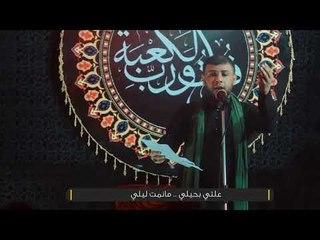 سيد فاقد الموسوي  ll لا يــجــي الـــعــــيـد ll جديد وحصريا 2018