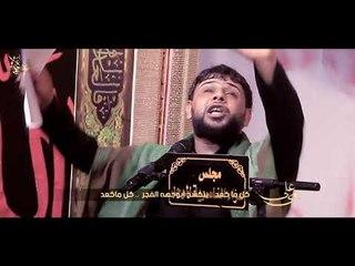 يمه علي //سيد فاقد الموسوي //كلمات محمد النواس //عزاء الناصرية الموحد  // محرم 1440
