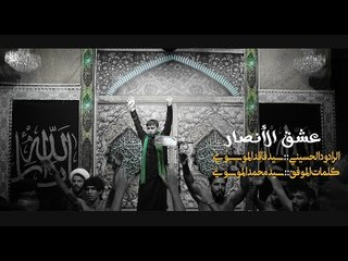 عشق الأنصار ll سيد فاقد الموسوي ll كلمات سيد محمد الموسوي llجديد وحصريا