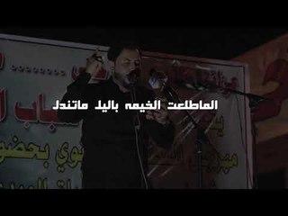 عتاب زينب الى اخيه الامام الحسين ع س  وتشكي معاناتها || الشاعر عادل الاسدي