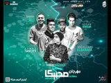مهرجان صحبيكا |  غناء  ١٠٠ شمروغ |  وسمسم و على  سماره  | توزيع كريم مزيكا 2018