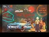 المهرجان المجنين مصر مهرجان بت خدي لما اقوليك غناء ميشو جمال توزيع ريدو    كلمات ماريو