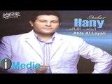 Hany Shaker - Ana Alby Leik - Piano / هاني شاكر - أنا قلبي ليك - بيانو