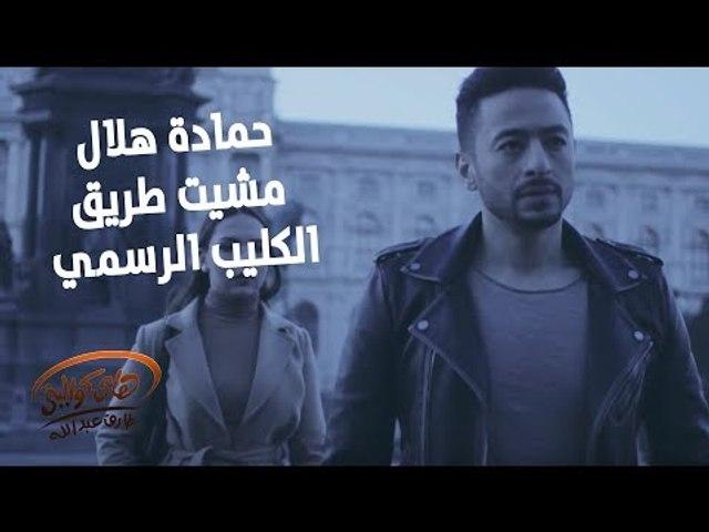 Hamada Helal  - Mshet Tareq - Official Music Video   حمادة هلال - مشيت طريق - الكليب الرسمي