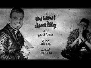 حسين غاندي - الخاين والاصيل - توزيع بيدو ياسر