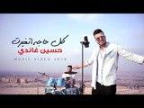 حسين غاندي - كل حاجة اتغيرت (فيديو كليب) Hussein Ghandy - Kol Haga Atghairt (Music Video)