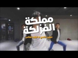 كليب مملكة الفزلكة حسين غاندي و الباور العالي 2017
