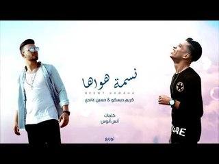 نسمة هواها - حسين غاندي - كريم ديسكو   توزيع بيدو ياسر