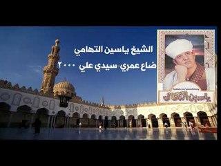 الشيخ ياسين التهامى - ضاع عمرى - سيدى على 2000