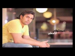 احمد شوقي انا معلم ( Ahmed Shwaky Ana M3luma ( officel MusicVideo