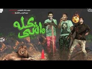 مهرجان كله ماشي بالكلمات قصص واقعية من شغل زمان