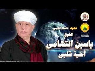 الشيخ ياسين التهامى - أحبة قلبى - سيدي إبراهيم الدسوقي 2002