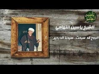 الشيخ ياسين التهامي - الروح قد سحبت - سيدنا الدردير 2000