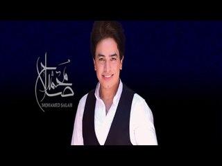 Mohamed Salah - Farhet Seneny (Official Music ) | محمد صلاح - فرحة سنيني