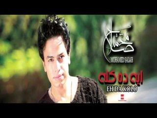 Mohamed Salah Eh Da Kolo (Official Music Video) | محمد صلاح - ايه ده كله