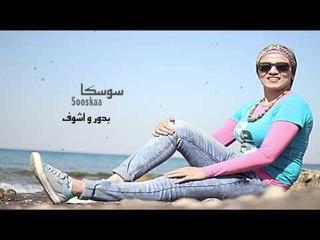 سوسكا - بدور و اشوف