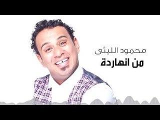 Mahmoud El Leithy -  Men El Nahrda    محمود الليثى - من النهاردة