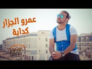 Amr El Gazzar - Kadaba (Official Audio) | عمرو الجزار - كدابة