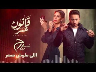 Hamada Helal -  Elly Maloush Dahr | حمادة هلال  - اللى ملوش ضهر