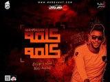 مهرجان كلمه كلمه 2018 |  غناء وتوزيع محمد زيزو 2018 مهرجانات 2018