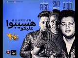 مهرجان هسيبوا عليكو 2017 | غناء |  رامي سنو سرت  |  توزيع مزيكا عمرو ايدو  | توزيع احمد فيجو