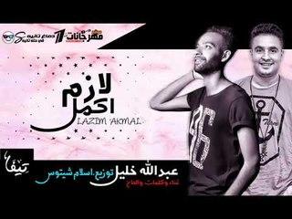 اغنيه لازم اكمل 2018 |  غناء وكلمات والحان عبدالله خليل |  توزيع اسلام شيتوس