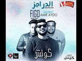 مهرجان الدراجز  غناء فيجو و كوتش  مزيكا عمرو  ايدو  توزيع  فيجو  كلمات كووتش 2018
