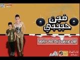 كلمات مهرجان فين حبيبي  عمرو الابيض واسلام الابيض 2017 توزيع اسلام الابيض